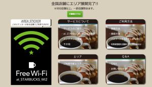日本のスタバのWi-Fi登録サイト。原則メールアドレスが必要。